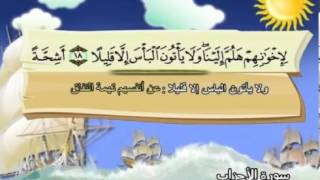 المصحف المعلم للشيخ القارىء محمد صديق المنشاوى سورة الاحزاب كاملة جودة عالية