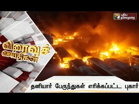 Speed-News-15-09-2016-Puthiyathalaimurai-TV