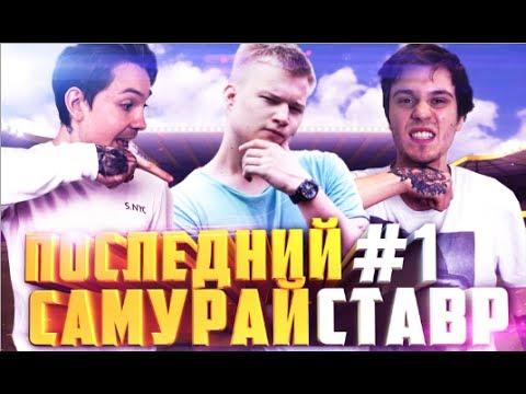 ПОСЛЕДНИЙ САМУРАЙ #1 STAVR (видео)