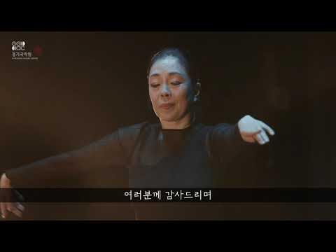전통예술교육강좌_한국무용 <심규순강사>