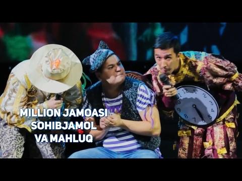 Million jamoasi - Sohibjamol va mahluq (видео)