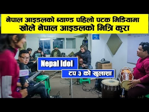 (Nepal Idol Season 2 को Top 3 Finalist खुलाशा - पहिलो पटक मिडियामा Nepal Idol Musical Band - Duration: 47 minutes.)