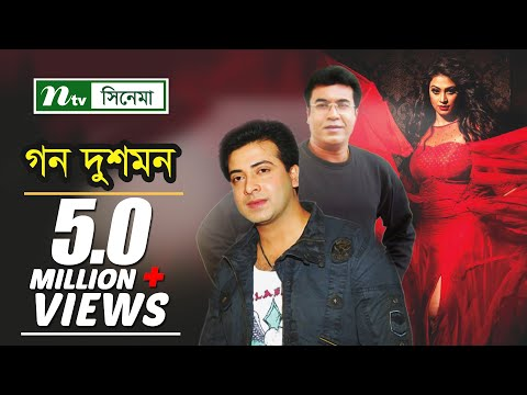 গন দুশমন - Gono Dushmon | Manna | Shakib Khan | Dipjol | Popy | Munmun | NTV Bangla Movie