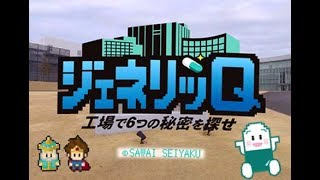 RPG風!ゲームの勇者になってVR工場見学/沢井製薬 VR動画「ジェネリッQ~工場で6つの秘密を探せ~」