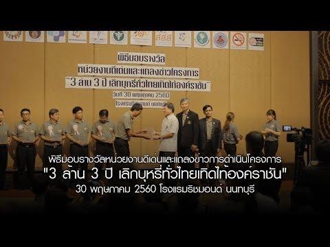 โครงการ 3 ล้าน 3 ปี เลิกบุหรี่ทั่วไทยฯ แรงผลักดันสำคัญที่ทำให้คนไทยเลิกบุหรี่ได้มากขึ้น