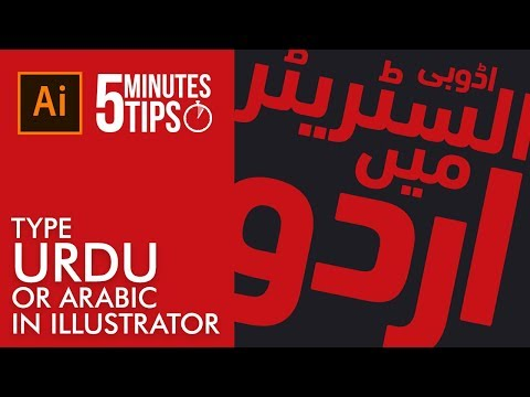 How To Write Urdu Or Arabic In Adobe Illustrator