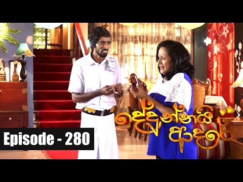 Dedunnai Aadare | Episode 280 07th December 2016