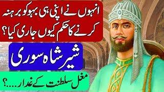 Video History of Sher Shah Suri  in Urdu & Hindi MP3, 3GP, MP4, WEBM, AVI, FLV Agustus 2018