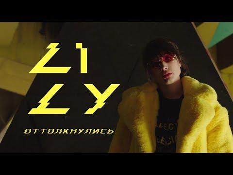 LILY - Оттолкнулись (Премьера видео 2018) (видео)