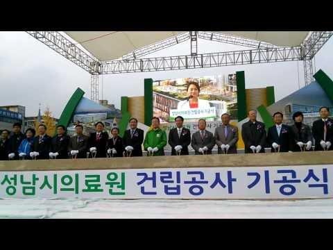 [20131114] 성남시의료원 기공식 영상