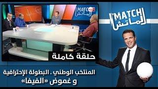 lmatch 11/10/2015 برنامج الماتش