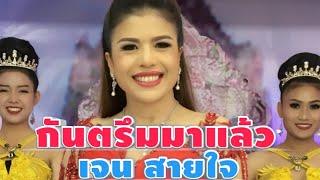 Khmer Travel - กันตรึมมาแล้ว เ&