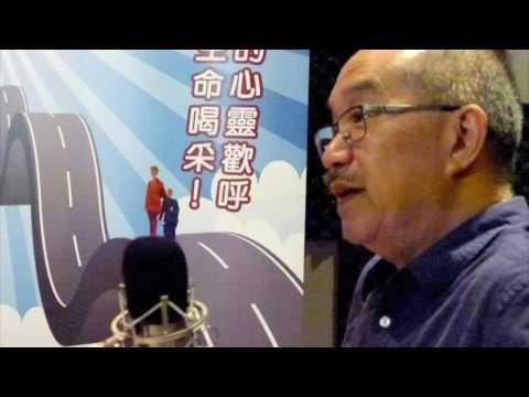 電台見證 劉家斌牧師 (信仰在職場) (10/02/2016 多倫多播放)