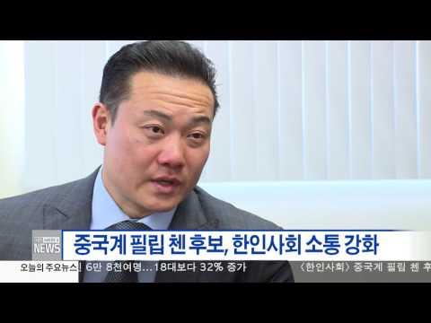 한인사회 소식 4.11.17 KBS America News