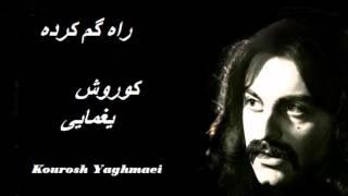 راه گم کرده از کوروش یغمایی / Kourosh Yaghmaei