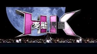 Nonton    Hk                                                               Film Subtitle Indonesia Streaming Movie Download