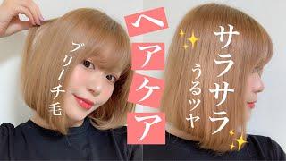 ヘアケアブリーチ毛で傷んでる髪もうるツヤサラサラ✨私のヘアケア紹介by桃桃