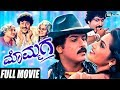 Mommaga | Ravichandran | Meena | Kannada Full HD Movie | Family Movie
