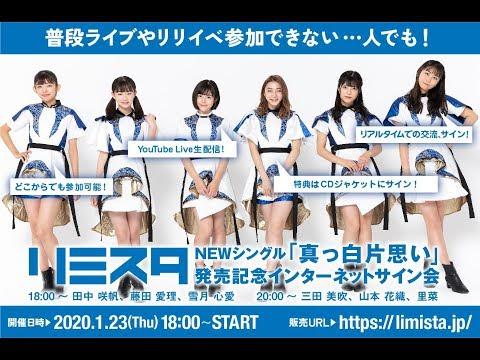 , title : '【1/23】CROWN POP ニューシングル「真っ白片思い」発売記念インターネットサイン会'