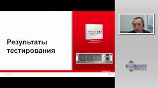 Oracle Database In-memory: не просто кэш