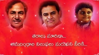 New year wishes to Kalvakuntla Family and Telugu people of Telangana