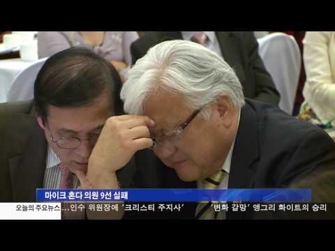 친한파 혼다 의원 낙선 11.9.16 KBS America News