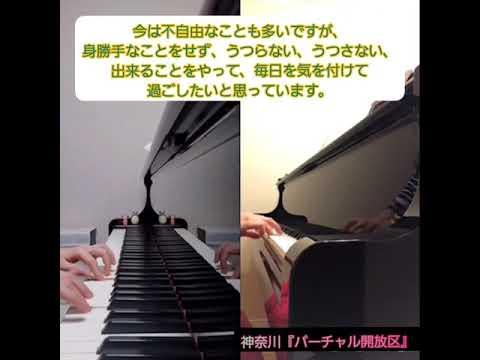 神奈川『バーチャル開放区』ベートーヴェン作曲/リスト編曲 交響曲第9番 一部抜粋の画像