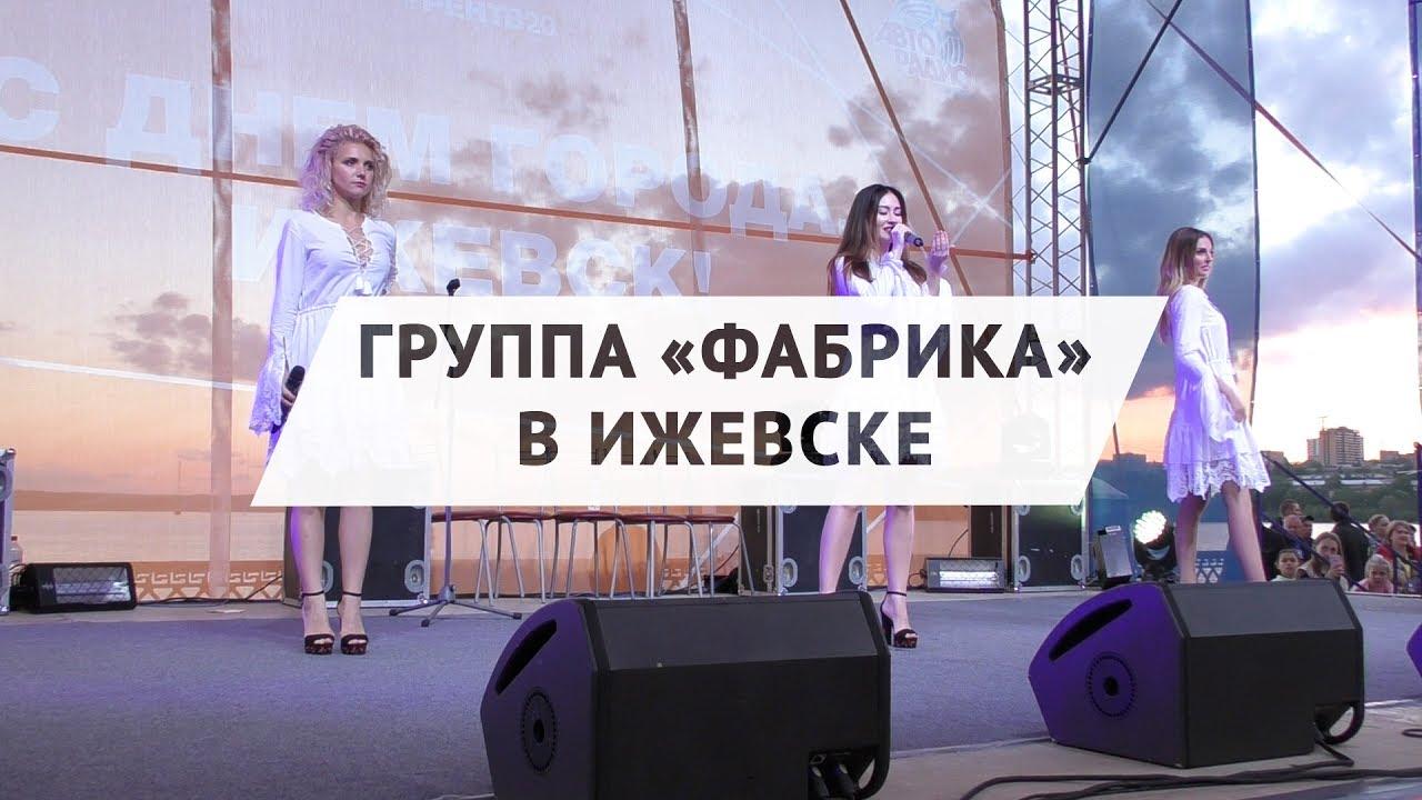 """Группа """"Фабрика"""" - """"Про любовь"""""""