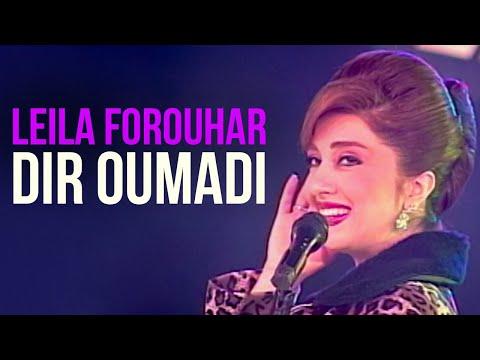 Leila Forouhar - Diroumadi | لیلا فروهر - دیر اومدی