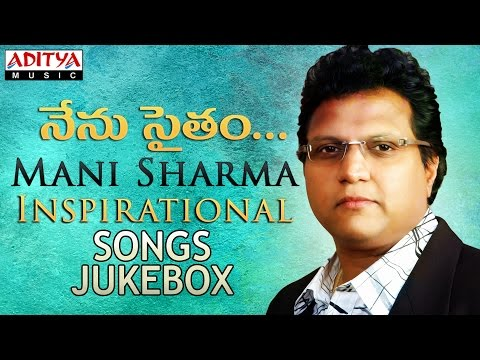 Mani Sharma Inspirational Songs – Jukebox
