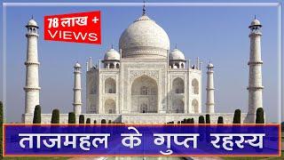 Video 18 Hidden Secrets of The Taj Mahal in Hindi - ताजमहल के हैरान कर देने वाले 18 गुप्त रहस्य. MP3, 3GP, MP4, WEBM, AVI, FLV Oktober 2018