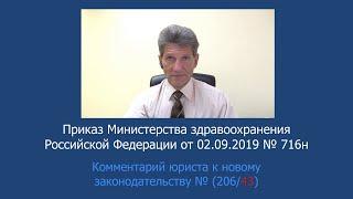 Приказ Минздрава России от 2 сентября 2019 года № 716н