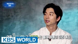 Video Guerrilla Date with Gong Yoo [Entertainment Weekly / 2016.08.29] MP3, 3GP, MP4, WEBM, AVI, FLV Februari 2018