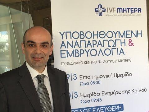 Ο Δρ Ιωαννίδης στον ΑΘΗΝΑ 984 για αύξηση ποσοστών επιτυχίας στην εξωσωματική (19.3.16)