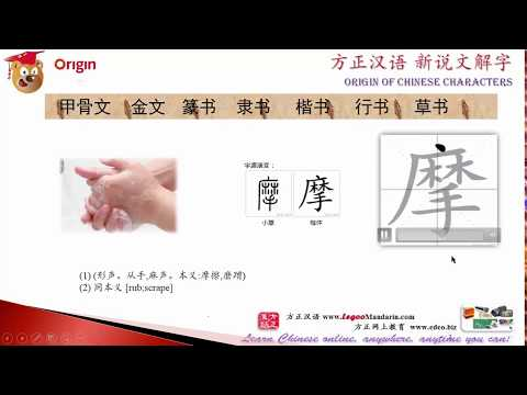 Origin of Chinese Characters - 1272 摩 mó rub, scrape, touch - trimmed
