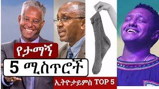Ethiopia: ስለ ታማኝ በየነ ያልተሰሙ አምስት ሚስጥሮች | Tamagn Beyene EthioTimes Top 5