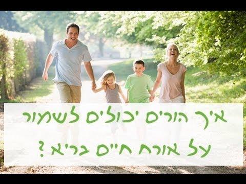 אורח חיים בריא לכל המשפחה