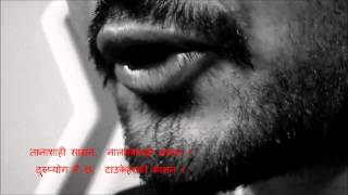 Balen - Ma Nepal Prahari -  ft. Nibhal