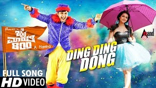 Ding Ding Dong Song from Jai Maruthi 800 Movie