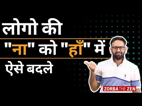 Sales Motivational | Sales Training & Techniques | Convert NO Into YES  | Zorba The Zen | Hindi
