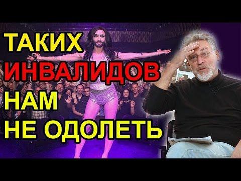 Евровидение - 2017 и Юлия Самойлова. Артемий Троицкий - DomaVideo.Ru