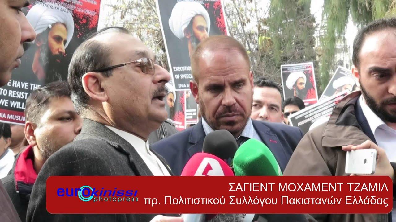 Διαμαρτυρία σιιτών έξω από την πρεσβεία της Σ. Αραβίας στην Αθήνα