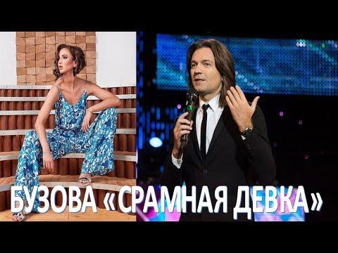 Маликов сравнил Бузову со \срамной девкой\   (27.05.2017) - DomaVideo.Ru