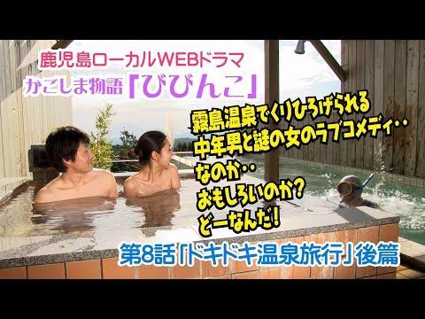 WEBドラマ・かごしま物語 第8話「ドキドキ温泉旅行」後篇