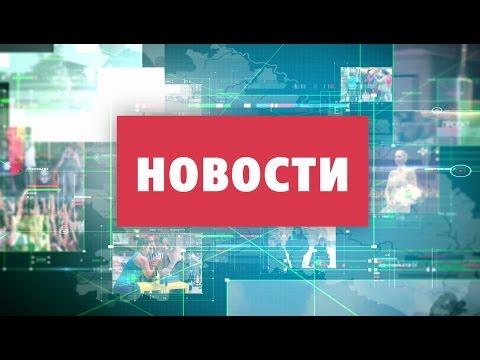Новости телеканала ТВИ 12.01.2017 - DomaVideo.Ru