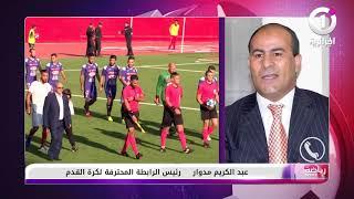 التسيير الكروي في الجزائر إحتراف أم إنحراف ؟!
