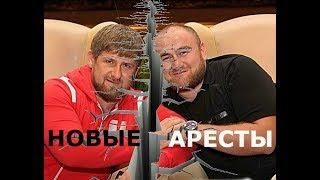 Путин @ Сенатор Арашуков новые аресты?