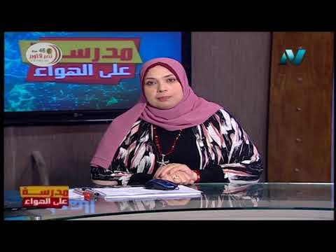 علوم لغات 6 ابتدائي حلقة 6 ( مراجعة الوحدة الأولى و الثانية ) أ إيمان عبد الجواد 09-10-2019