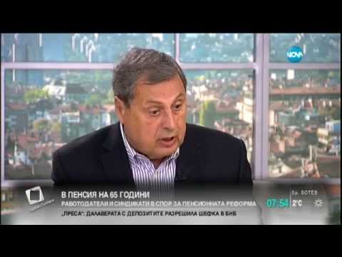 Божидар Данев за пенсионната система: Нещата са драматични