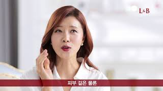 link youtube of L&B 토너